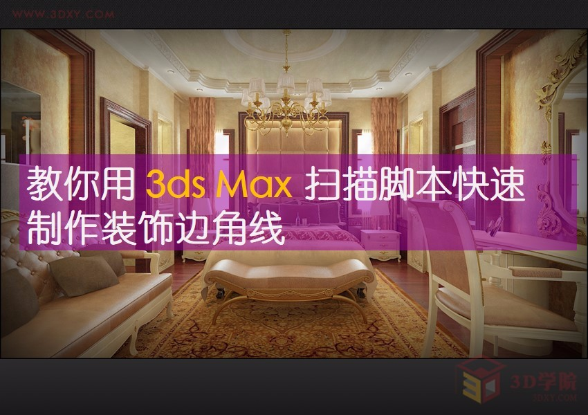 3ds max扫描脚本快速制作欧式线条