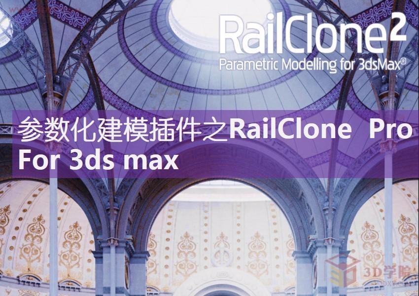 参数化建模插件之RailClone Pro For 3ds max